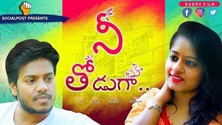 Neethoduga  Feel Good Love  New Telugu Short film   EXPRESS LOVE Short film(2019) - YOUTUBE