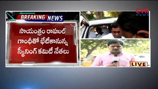 కొనసాగుతున్న సీట్ల కసరత్తు |Congress Candidates list announcement may Postpone to Tomorrow |CVR NEWS - CVRNEWSOFFICIAL