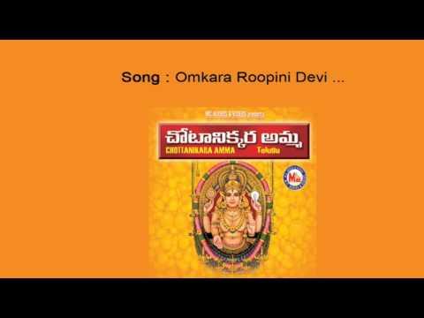 Omkara roopini devi - Chottanikkara Amma (Telugu)