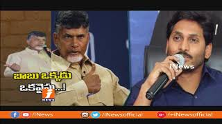 CM Chandrababu Vs Opposition Parties in AP | YS Jagan | Pawan Kalyan | Spot Light | iNews - INEWS