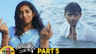 Thuhire Meri Jaan Latest Telugu Movie HD | Vikash | Kalyani | 2019 Latest Telugu Movies | Part 5 - MANGOVIDEOS