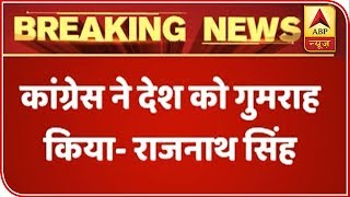 Rahul Gandhi Must Apologize For Misleading Country Over Rafale: Rajnath Singh | ABP News - ABPNEWSTV