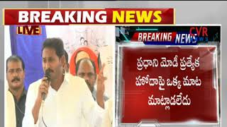 YS Jagan Press Meet  LIVE| No Confidence Motion | Kakinada | CVR NEWS - CVRNEWSOFFICIAL