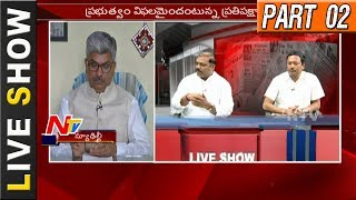 Will Farmers Problems Solve With Central Government Consistency? || Live Show || Part 02 || NTV - NTVTELUGUHD