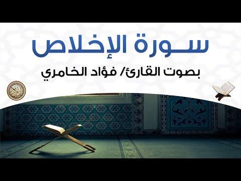سورة الإخلاص بصوت القارئ فؤاد الخامري