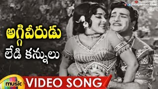 Ghantasala Hits | Ledi Kannulu Video Song | Aggi Veerudu Movie | NTR | Ghantasala | Mango Music - MANGOMUSIC
