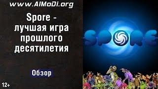 Обзор Spore - лучшая игра прошлого десятилетия актуальна и сейчас