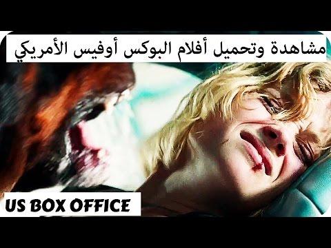 US Box Office  (5/9/2016) إيرادات البوكس أوفيس لهذا الأسبوع