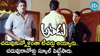 Athadu Movie Hilarious Comedy Scene | Mahesh Babu | Trisha | Trivikram - IDREAMMOVIES