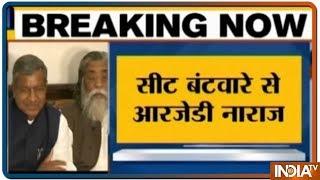 Jharkhand Mahagathbandhan में दरार, RJD केवल एक सीट दिए जाने से नाराज़ ! - INDIATV