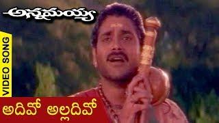 Annamayya Movie Video Song | Adhivo Alladhivo | Nagarjuna | Ramya Krishnan | K. Raghavendra Rao - RAJSHRITELUGU