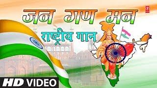 जन गण मन I Jan Gan Man I MAHENDRA KAPOOR I राष्ट्र गान, राष्ट्रीय गीत, Independence Day Special 2018 - TSERIESBHAKTI
