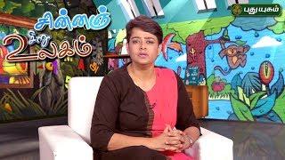 Chinnanchiru Ulagam | Morning Cafe 19-06-2017  PuthuYugam TV Show