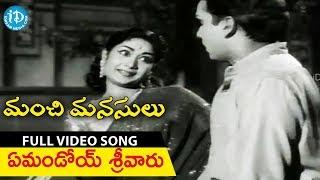 #Mahanati Savitri Manchi Manasulu Movie Songs - Emandoi Srivaru Video Song | ANR | KV Mahadevan - IDREAMMOVIES