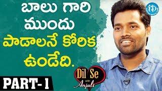 Singer Shiva Kumar Interview Part#1 || Dil Se With Anjali #65 - IDREAMMOVIES