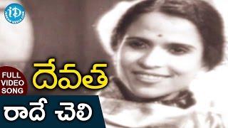 Devata Movie Songs - Rade Cheli Nammarade Cheli Video Song || Chittor V Nagaiah, Kumari - IDREAMMOVIES