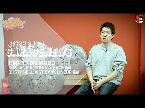 3월5일자 가라지뉴스