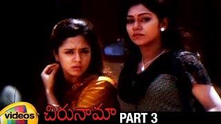 Chirunama Telugu Full Movie HD | Ajith | Jyothika | Raghuvaran | K Vishwanath | Part 3 |Mango Videos - MANGOVIDEOS