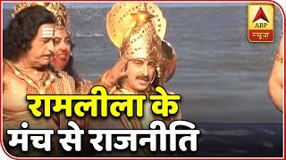 Manoj Tiwari addresses Kejriwal as Ravan indirectly during Ramlila - ABPNEWSTV