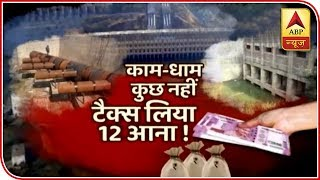 Know why public unable to get benefits of govt schemes  | Ghanti Bajao - ABPNEWSTV