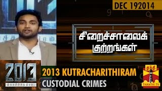 "2013 Kutra Charithiram – Analysis On ""Custodial Crimes"" – Thanthi Tv Show"