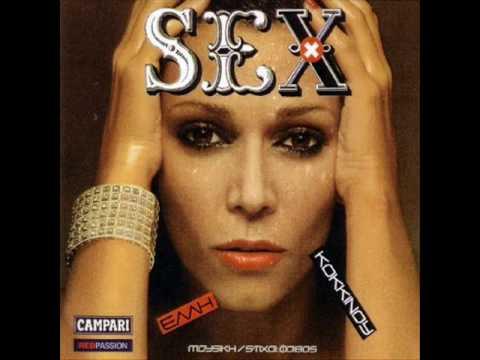 Σεξ - Έλλη Κοκκίνου