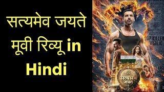 सत्यमेव जयते मूवी रिव्यु | सत्यमेव जयते फिल्म रिव्यु | Satyamev Jayate Review in Hindi - ITVNEWSINDIA