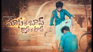 Mass ka Baap Class Ka Top - Latest Telugu Short Film 2020 || Sravan Aarya VSK || AlluRj || - YOUTUBE