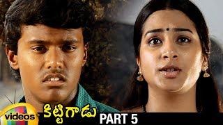 Kittugadu Latest Telugu Movie HD | Surekha Vani | Sai Kiran | Vishal | Latest Telugu Movies | Part 5 - MANGOVIDEOS