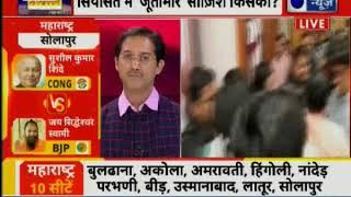Lok Sabha Election 2019, सियासत में जुतमार साजिश किसकी, Bharatiya Janata Party, Congress - ITVNEWSINDIA
