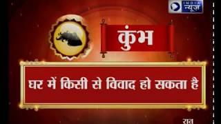 22 January 2018 का राशिफल, Aaj Ka Rashifal, 22 January 2018 Horoscope जानिये Gurumantra में - ITVNEWSINDIA