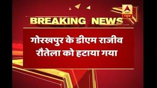 K Vijendra Pandiyan replaces Rajiv Rautela as the new DM of Gorakhpur - ABPNEWSTV