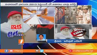 Asaram Bapu Case | Self Made Godman and All Accused Convicted by Jodhpur Court | iNews - INEWS