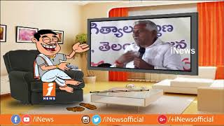 Dada Funny Talk With Jeevan Reddy and L Ramana Over Praises Each Other | Pin Counter | iNews - INEWS