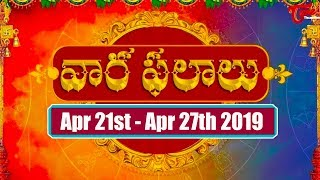 Vaara Phalalu | April 21st to April 27th 2019 | Weekly Horoscope 2019 | TeluguOne - TELUGUONE