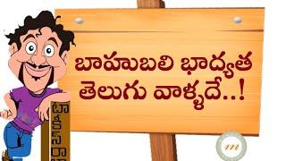 Baahubali Responsibility Mostly On Telugu People Only - MARUTHITALKIES1