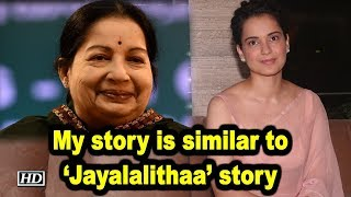 Kangana says My story is similar to 'Jayalalithaa' story - BOLLYWOODCOUNTRY