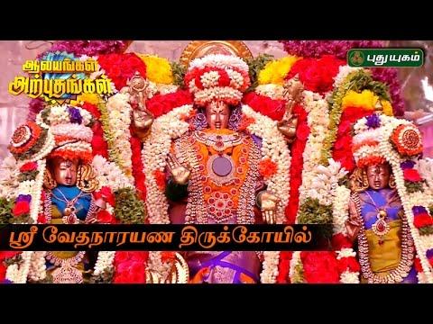 Sri Vedanarayana Swamy Temple, Nagalapuram, Andhra | Aalayangal Arputhangal | 26/04/2017