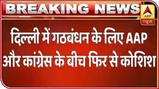Rahul Gandhi, Arvind Kejriwal engage in public spat on seat-sharing in Delhi - ABPNEWSTV
