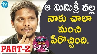 Imitation Raju (Mimicry Raju) Exclusive Interview Part #2 || Saradaga With Swetha Reddy - IDREAMMOVIES