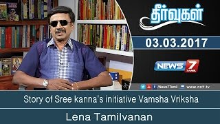 Theervugal 03-03-2017 Story of Sree kanna's initiative Vamsha Vriksha – News7 Tamil Show