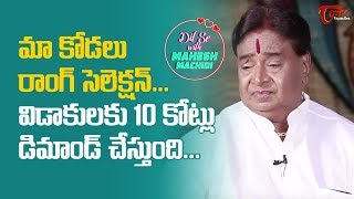 Shiva Sankar Master Sensational Comments On His Daughter-In-Law | TeluguOne - TELUGUONE
