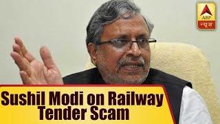 Railway Tender Scam: I Will Talk To Piyush Goyal, Says Sushil Modi | ABP News - ABPNEWSTV