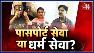 पासपोर्ट सेवा या 'धर्म' सेवा ? | Halla Bol With Anjana Om Kashyap - AAJTAKTV