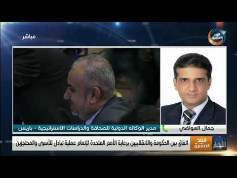 جمال العواضي: اتفاق تبادل الأسرى بين الحكومة ومليشيا الحوثي يعيد إحياء اتفاق ستوكهولم