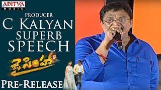Producer C.Kalyan Speech @ Jai Simha Pre Release   Balakrishna, Nayanthara   K.S.Ravikumar - ADITYAMUSIC
