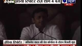 Uttar Pradesh Chief Minister Akhilesh Yadav gets feel of power crisis - ITVNEWSINDIA