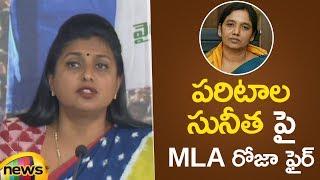 MLA Roja About Paritala Sunitha Political History | AP Elections 2019 | Roja Latest Press Meet - MANGONEWS