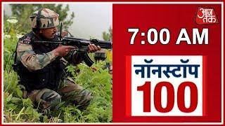 नॉनस्टॉप 100: Two Pakistani Rangers Killed By Indian Forces In Return Fire - AAJTAKTV