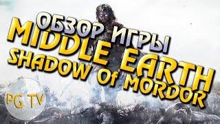 PG TV | Обзоры - Middle-earth: Shadow of Mordor | Заработок на имени?